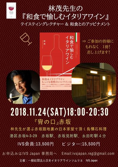 Poster1124_washoku